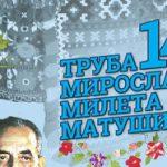 FESTIVAL TRUBE U KUČEVU: U spomen na čuvenog Matušića
